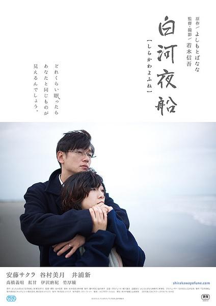 白河夜船 2015日本限制级剧情片 720P